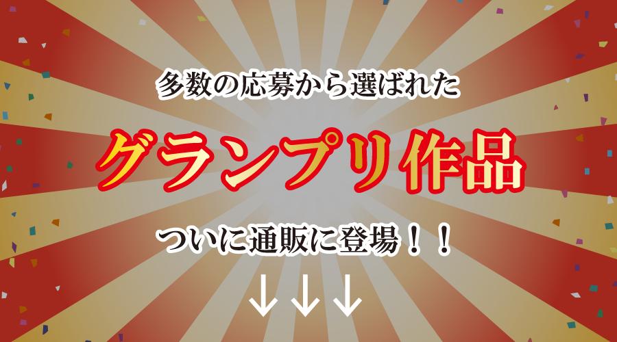 グランプリ受賞 あさり担担麺