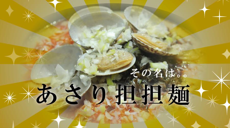 あさり担担麺