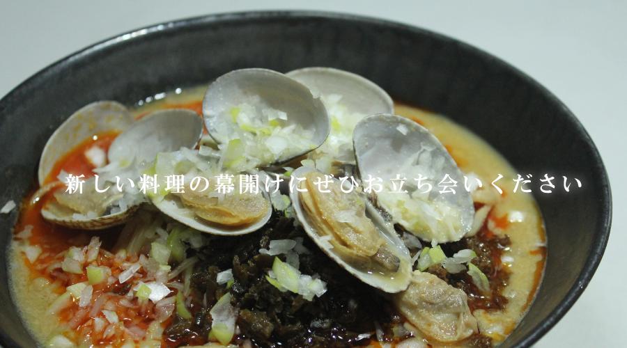 あさり担担麺の写真