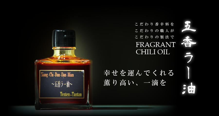 五香ラー油