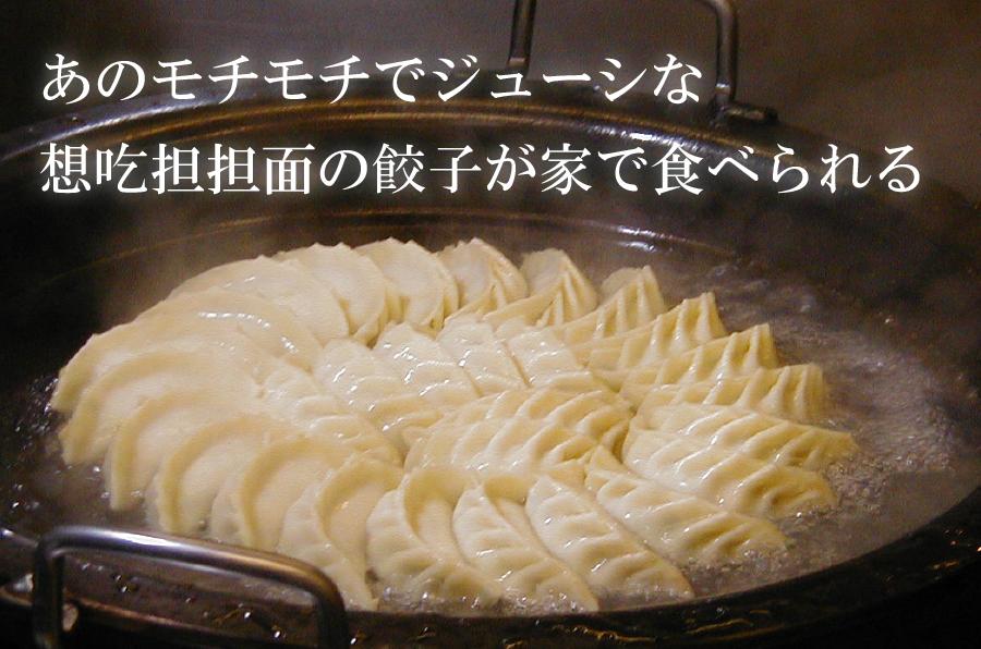 餃子001