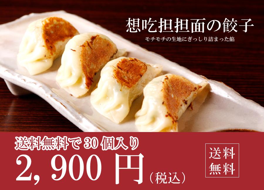 餃子002