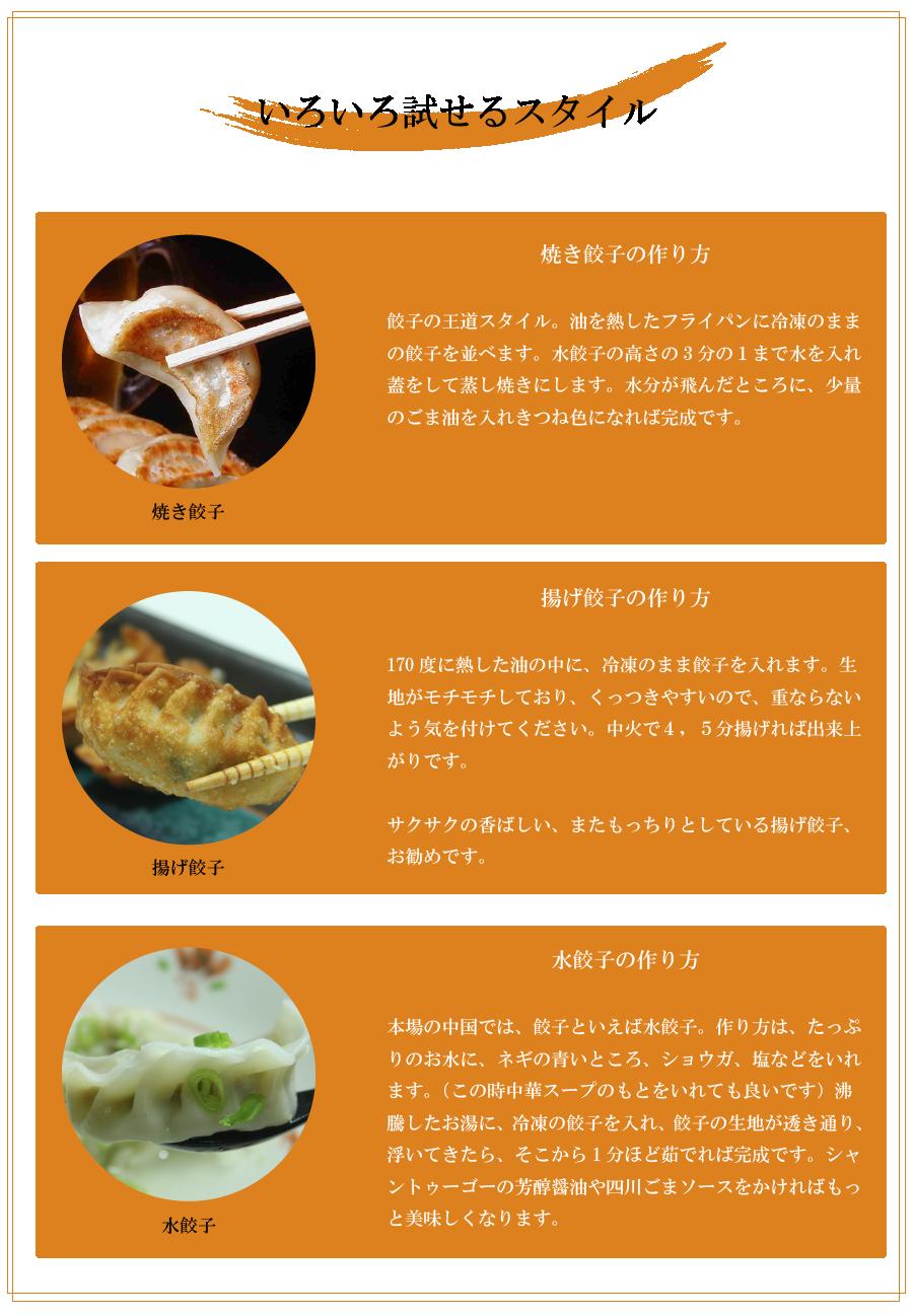 餃子003