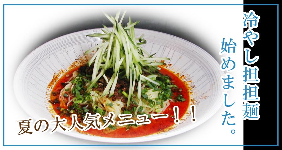 冷やし担担麺001