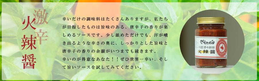 火辣醤003