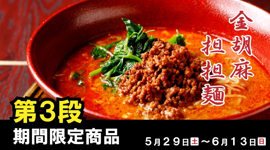 金胡麻担担麺 期間限定