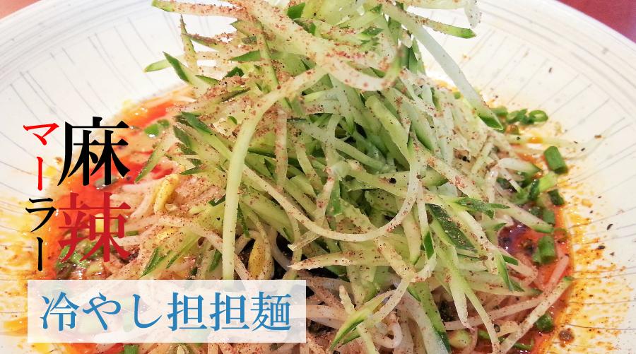 麻辣冷やし担担麺の画像