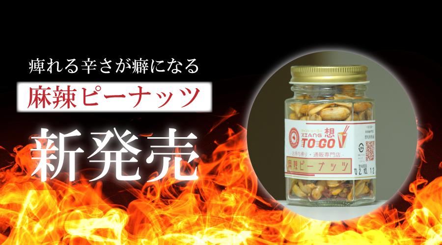 麻辣ピーナッツ 新発売