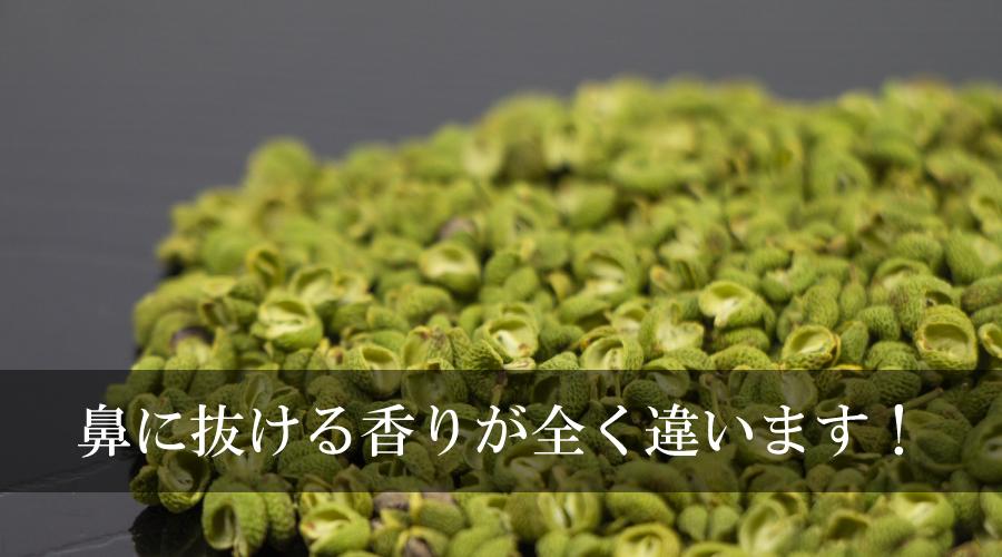 香り豊かな青山椒