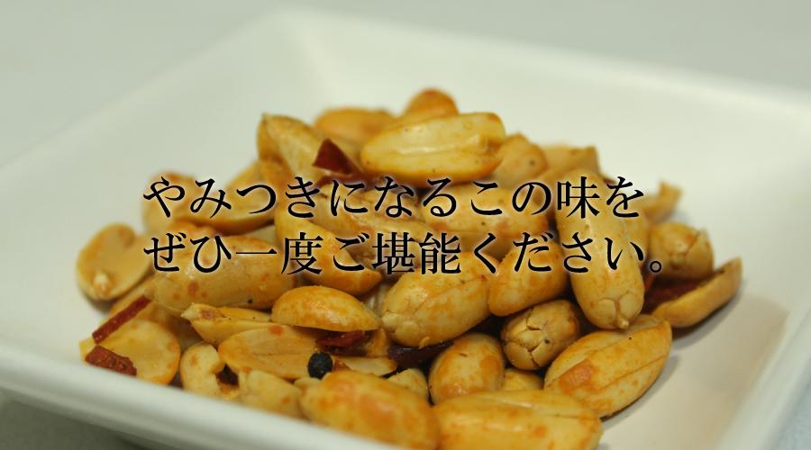 麻辣ピーナッツ やみつきな味