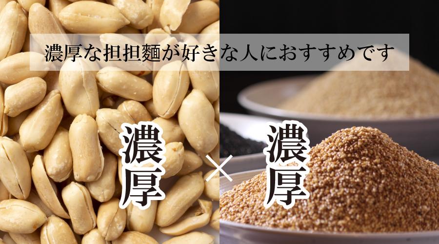 ピーナッツ担担麺は濃厚