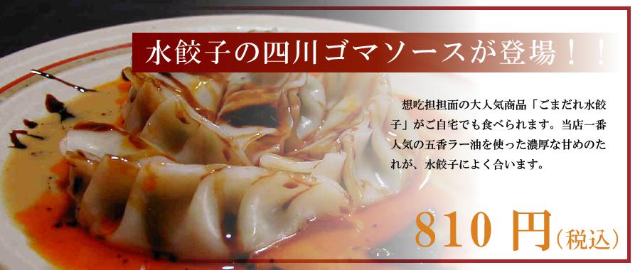 四川胡麻ソース