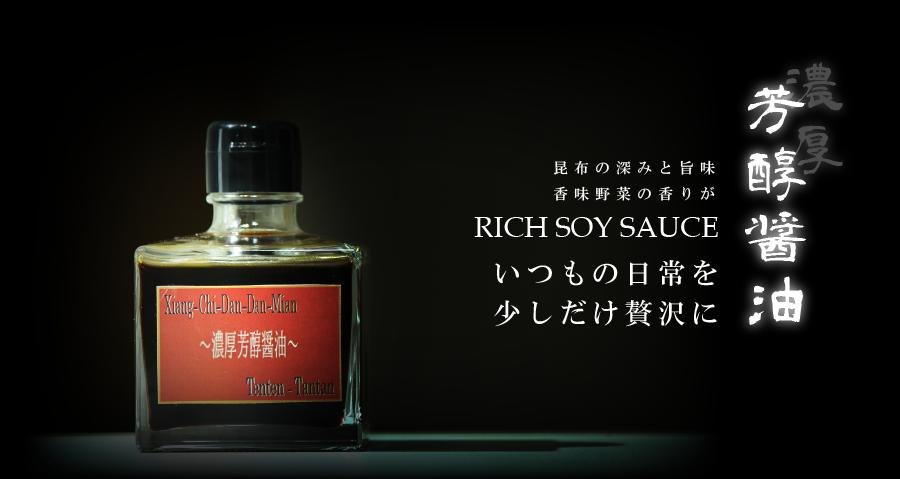 麺醤油003
