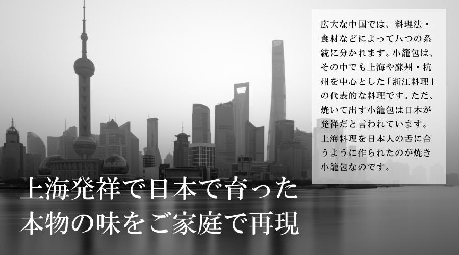 上海発祥で日本育たちの焼き小籠包