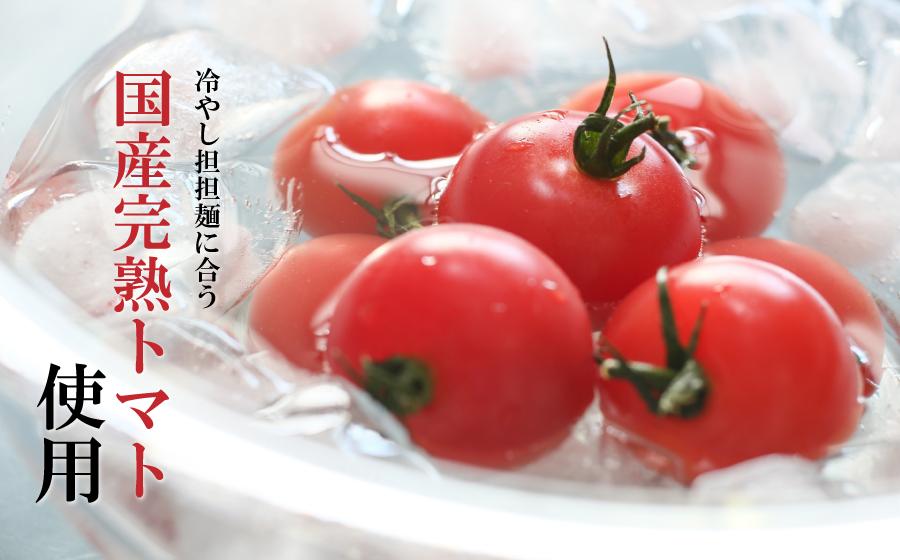 国産完熟トマト使用